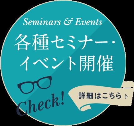 各種セミナー・イベント開催