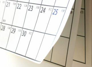 2019年10月休業日のお知らせ