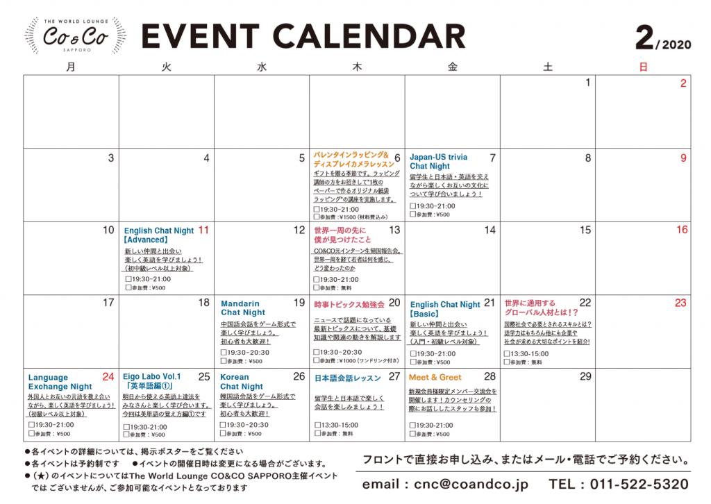 2月のオススメイベント紹介!