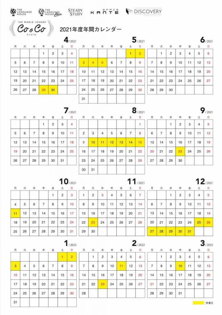 【2021年度カレンダー】